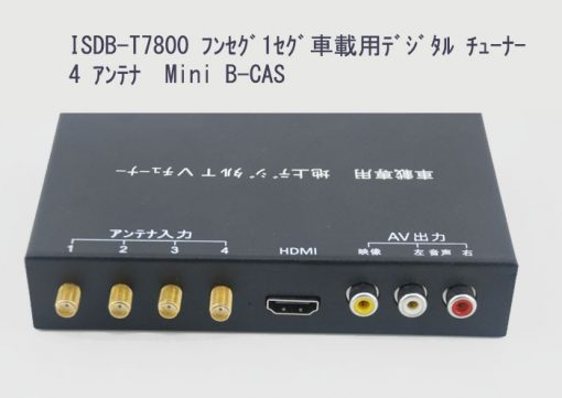 ISDB-T7800 Car ISDB-T Full One Seg Mini B-cas card for Japan With Four Tuner Four antenna 1