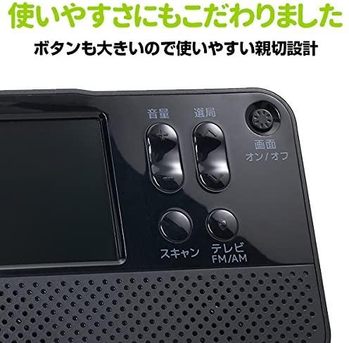 FM/AMポータブルラジオ 2.8インチ液晶搭載 ワンセグテレビ付き ワイドFM対応 11
