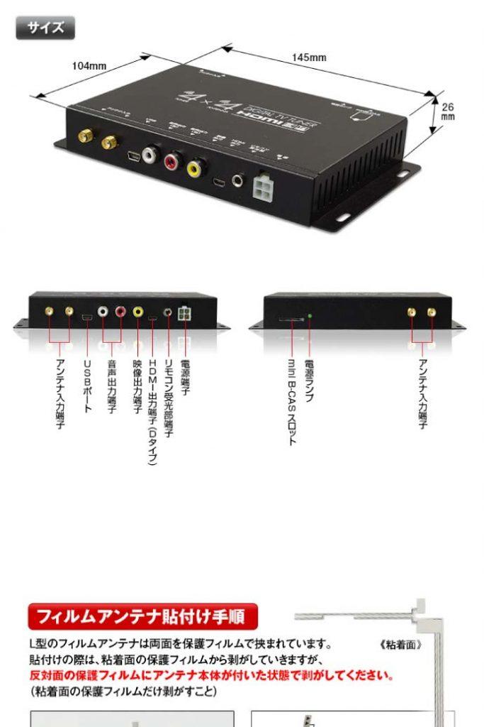 4x4 terrestrial digital tuner FT44F 4×4地デジチューナー 5